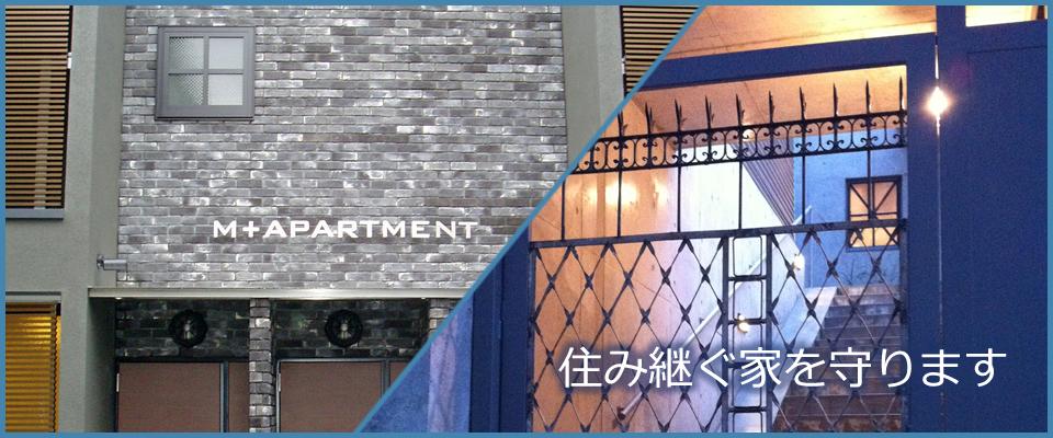 愛犬家住宅、リフォー ムのことなら世田谷にある小川工業にお任せください。金物製作や耐震工事も承っております。